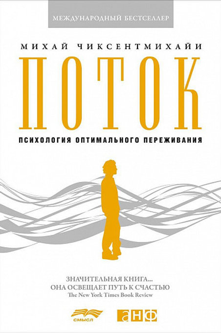 Михай Чиксентмихайи «Поток. Психология оптимального переживания»
