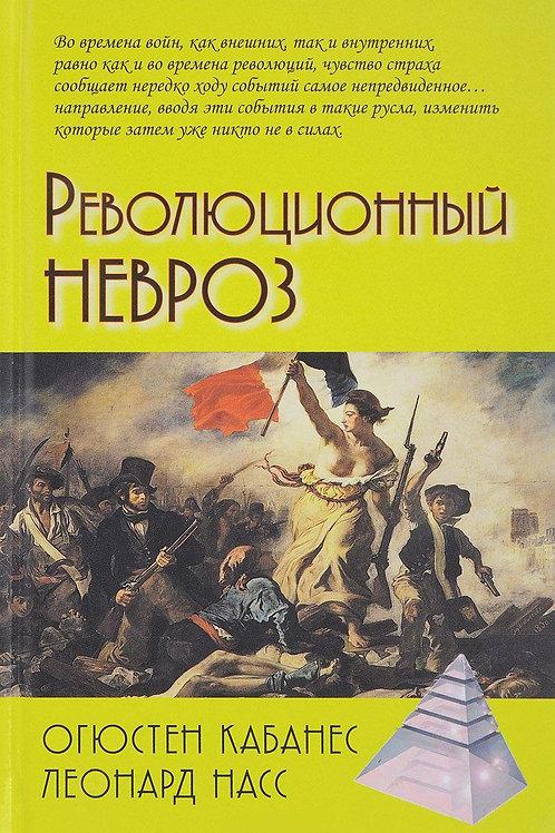 Огюстен Кабанес, Леонард Насс «Революционный невроз»