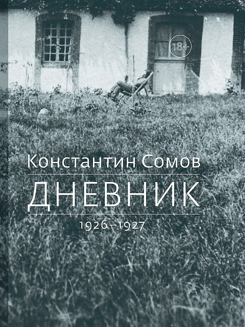 Константин Сомов «Дневник 1926-1927»