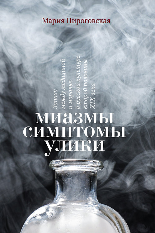 Мария Пироговская «Миазмы, симптомы, улики»