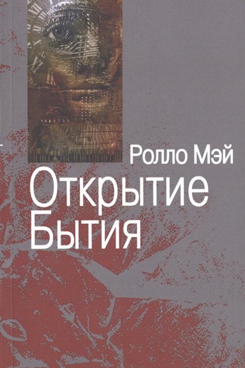 Ролло Мэй «Открытие Бытия»