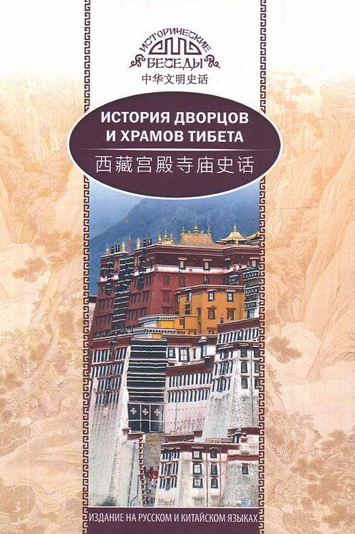 У Шаохуэй «История дворцов и храмов Тибета»