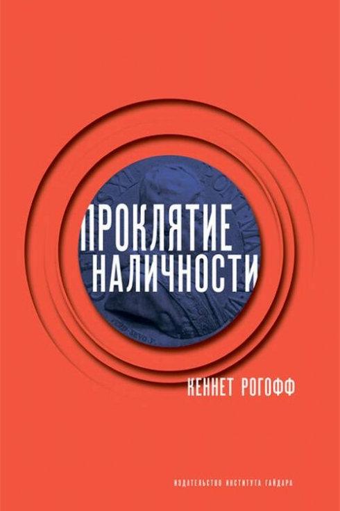 Кеннет Рогофф «Проклятие наличности»