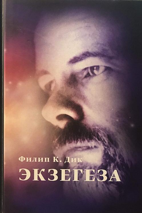 Филип К. Дик «Экзегеза»