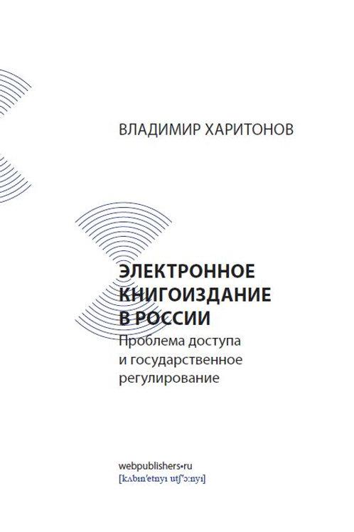 Владимир Харитонов «Электронное книгоиздание в России»