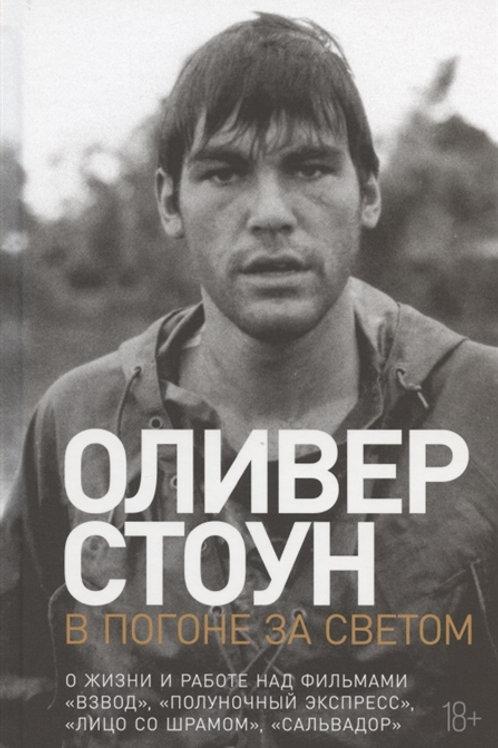 Оливер Стоун «В погоне за светом»