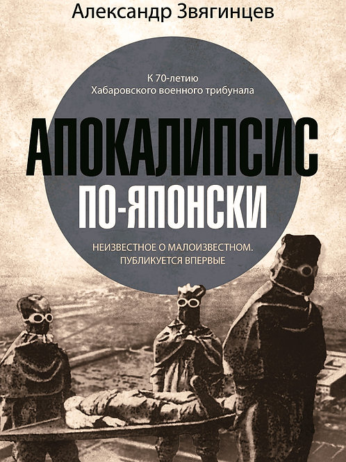 Александр Звягинцев «Апокалипсис по-японски»
