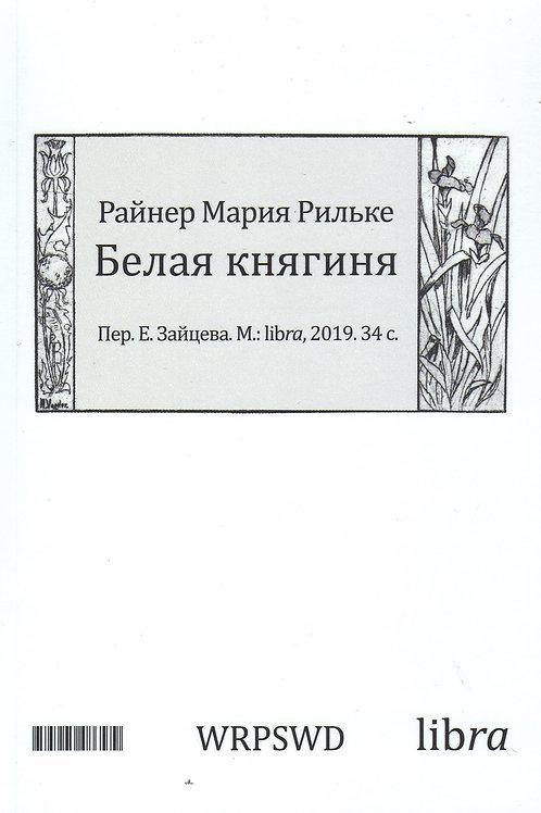 Райнер Мария Рильке «Белая княгиня»