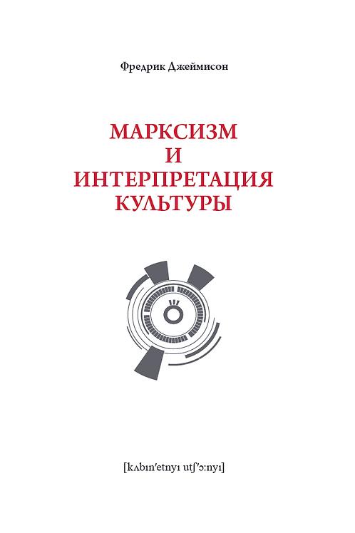 Фредрик Джеймисон «Марксизм и интерпретация культуры»