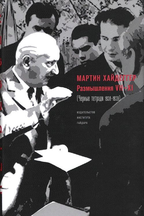 Мартин Хайдеггер «Размышления VII-XI (Черные тетради 1938-1939)»