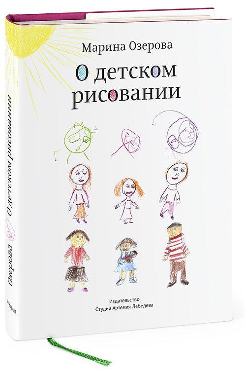 Марина Озерова «О детском рисовании»