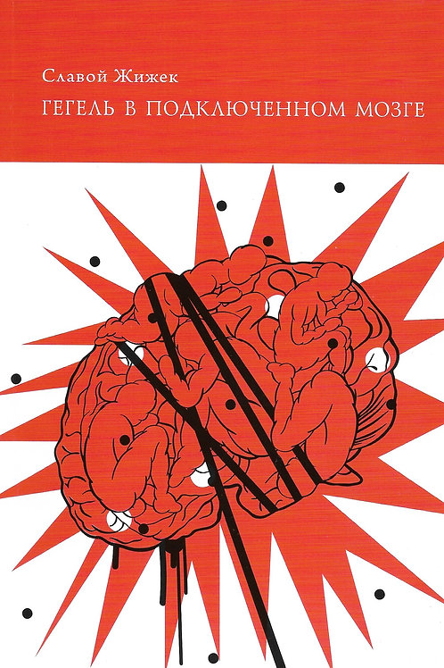 Славой Жижек «Гегель в подключенном мозге»