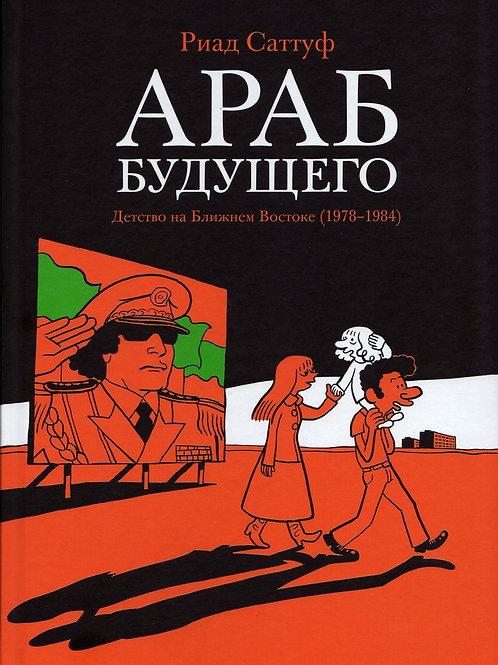 Риад Саттуф «Араб будущего»