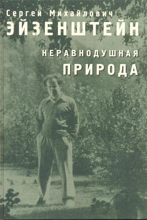 Сергей Эйзенштейн «Неравнодушная природа. Том 2. О строении вещей»