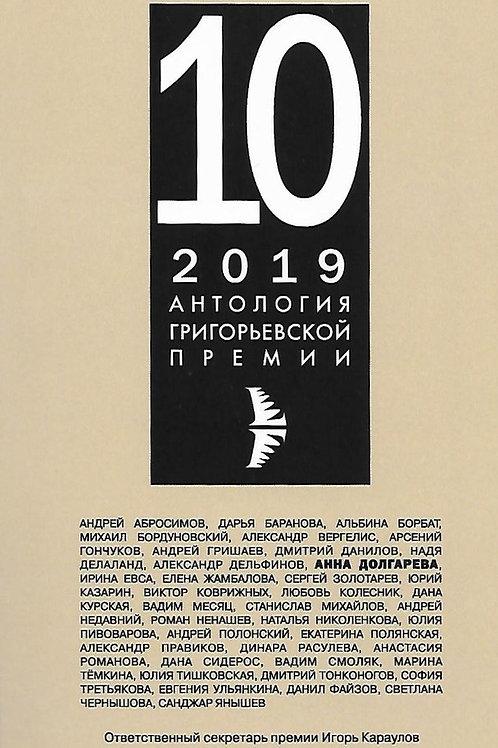 «Антология Григорьевской премии 2019»