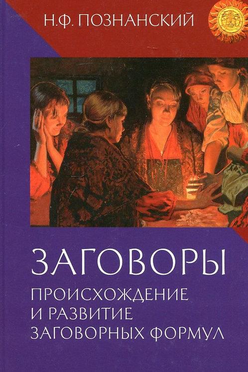 Николай Познанский «Заговоры. Происхождение и развитие заговорных формул»