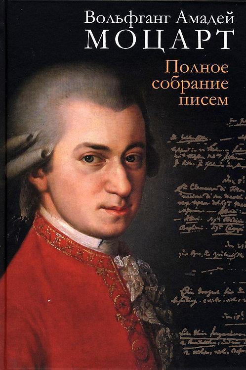 Вольфганг Амадей Моцарт «Полное собрание писем»