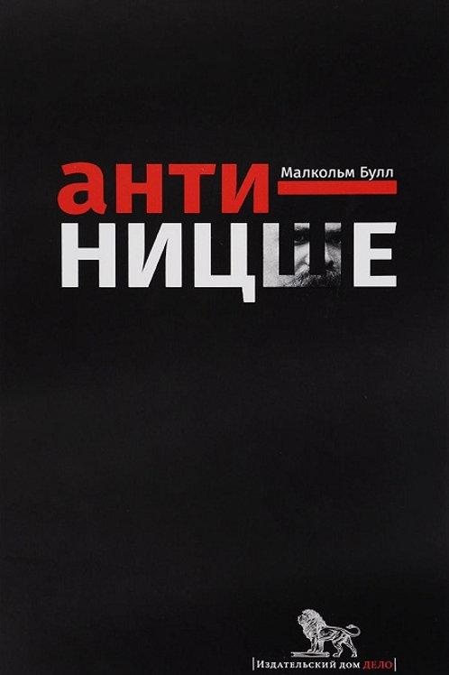 Малкольм Булл «Анти-Ницше»