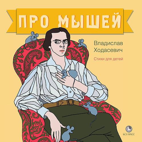 Владислав Ходасевич «Про мышей. Стихи для детей»