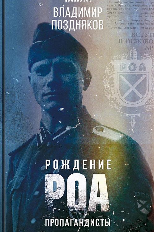 Владимир Поздняков «Рождение РОА. Пропагандисты»