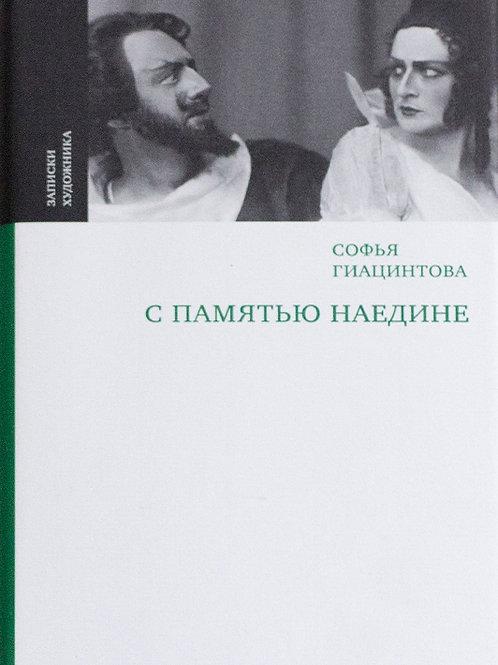 Софья Гиацинтова «С памятью наедине»