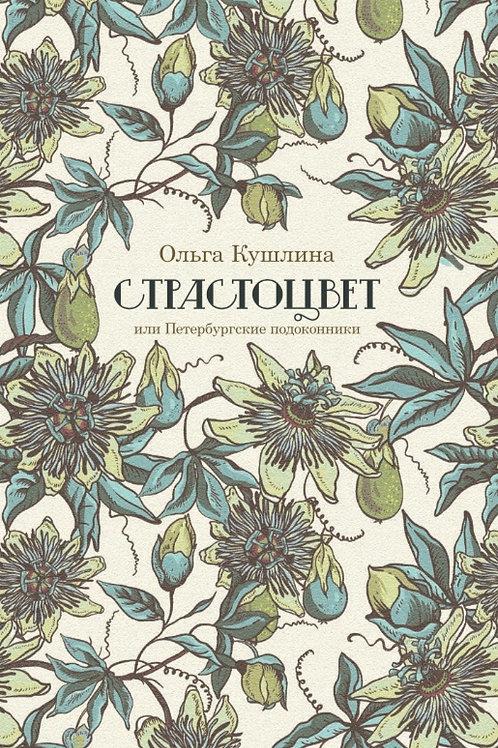 Ольга Кушлина «Страстоцвет, или Петербургские подоконники»