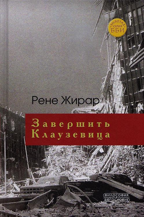 Рене Жирар «Завершить Клаузевица. Беседы с Бенуа Шантром»