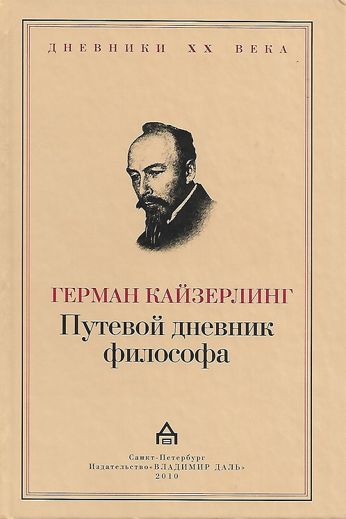 Герман Кайзерлинг «Путевой дневник философа»
