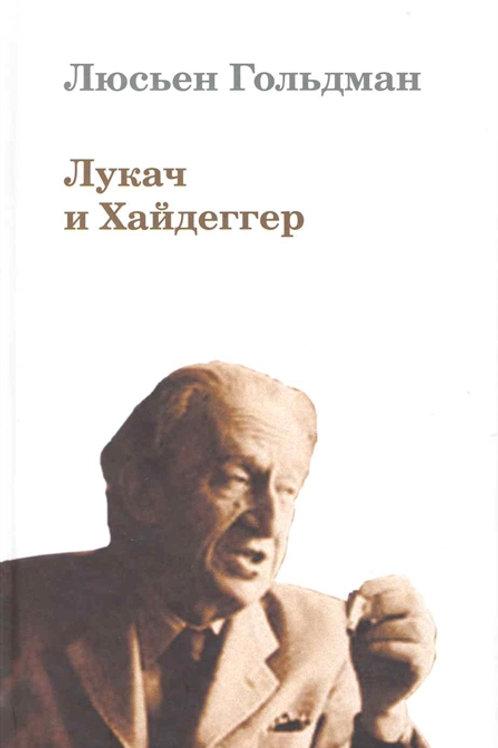 Люсьен Гольдман «Лукач и Хайдеггер»