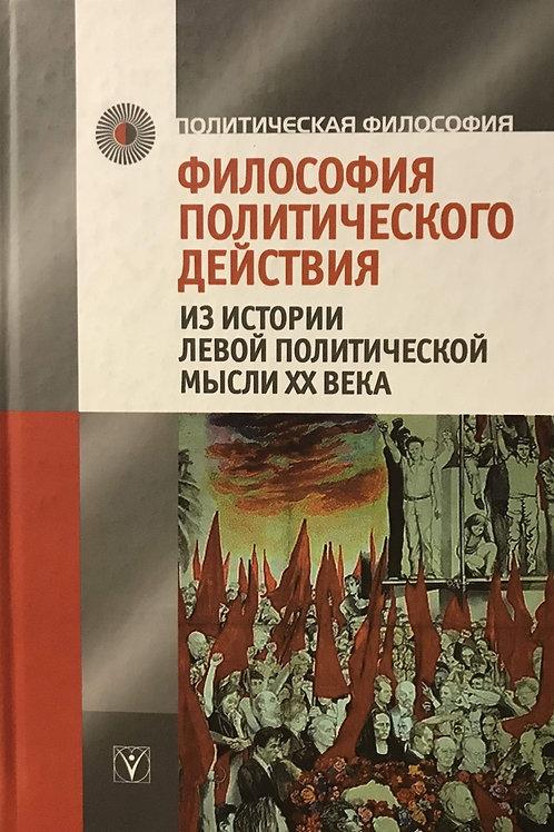 «Философия политического действия. Из истории левой политической мысли XX века»