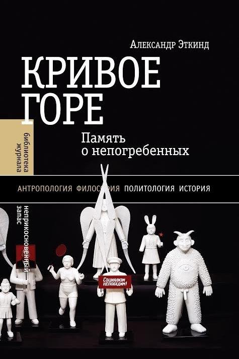 Александр Эткинд «Кривое горе: память о непогребенных»