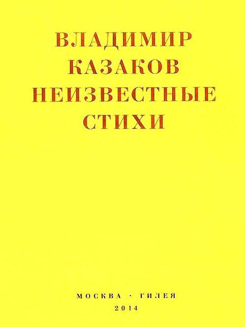 Владимир Казаков «Неизвестные стихи. 1966-1988»