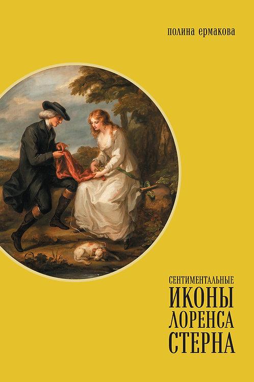 Полина Ермакова «Сентиментальные иконы Лоренса Стерна»