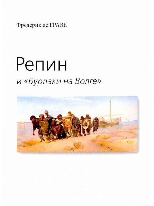 Фредерик де Граве «Репин и бурлаки на Волге»
