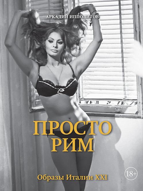 Аркадий Ипполитов «Просто Рим»