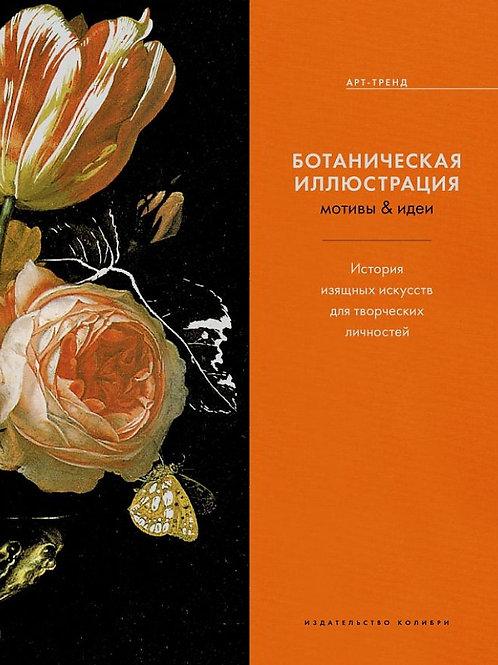 Кэрол Белэнджер Графтон «Ботаническая иллюстрация»