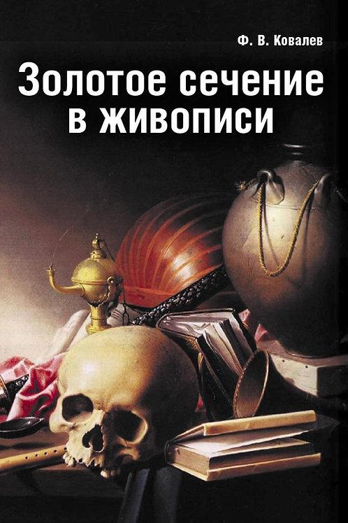 Федор Ковалев «Золотое сечение в живописи»