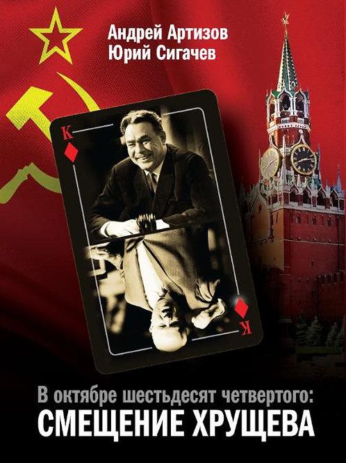 Андрей Артизов Юрий Сигачёв «В октябре шестьдесят четвертого: Смещение Хрущева»