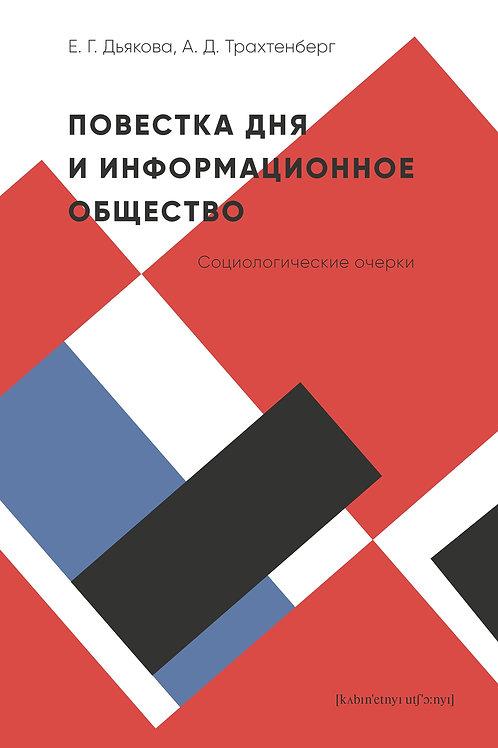 Е.Дьякова, А.Трахтенберг «Повестка дня и информационное общество»