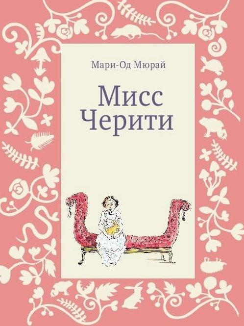 Мари-Од Мюрай «Мисс Черити»