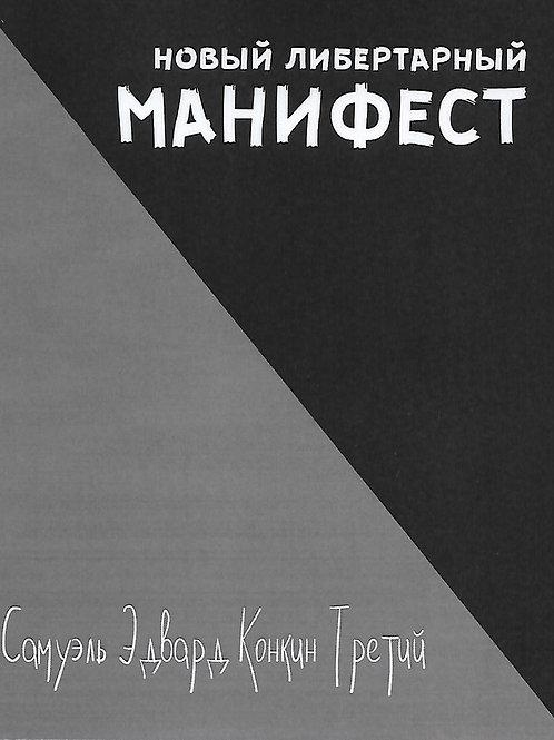 Сэмюэль Эдвард Конкин Третий «Новый либеральный манифет»
