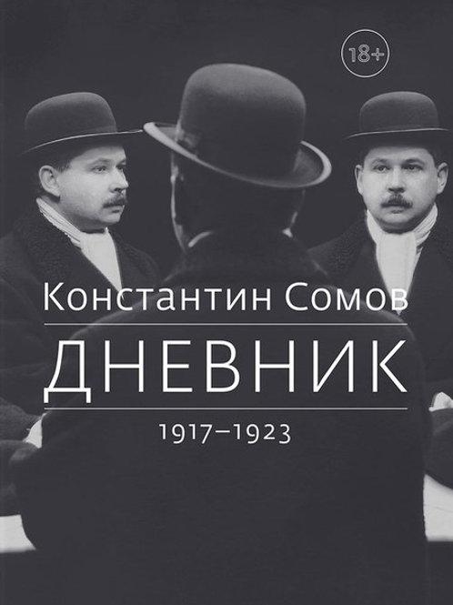 Константин Сомов «Дневник 1917-1923»
