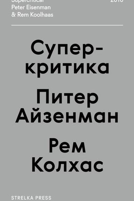 Питер Айзенман, Рем Колхас «Суперкритика»