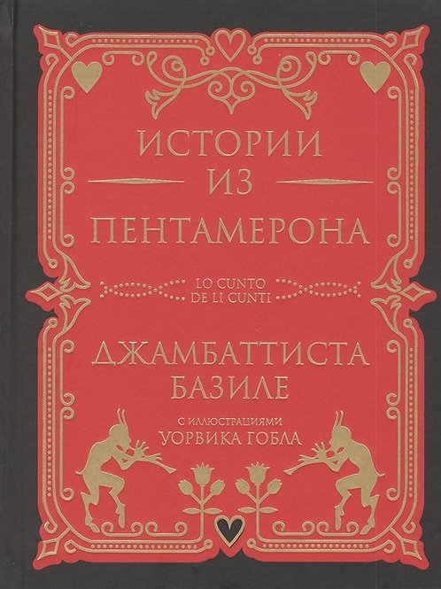 Джамбаттиста Базиле «Истории из Пентамерона»