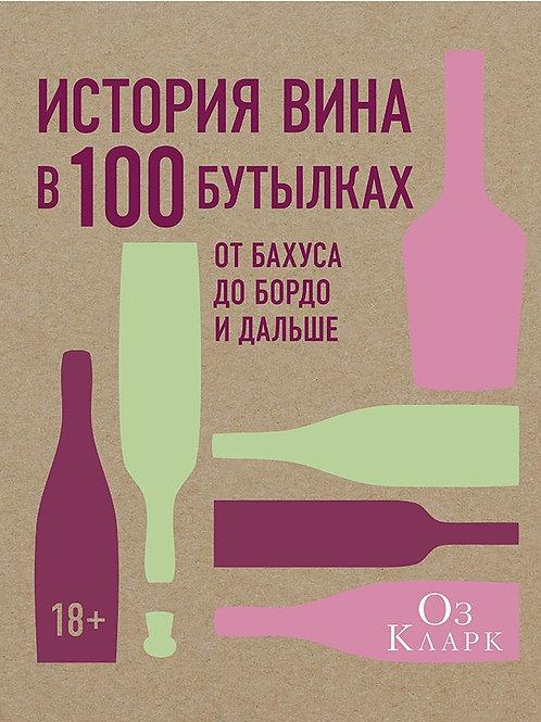 Оз Кларк «История вина в 100 бутылках»