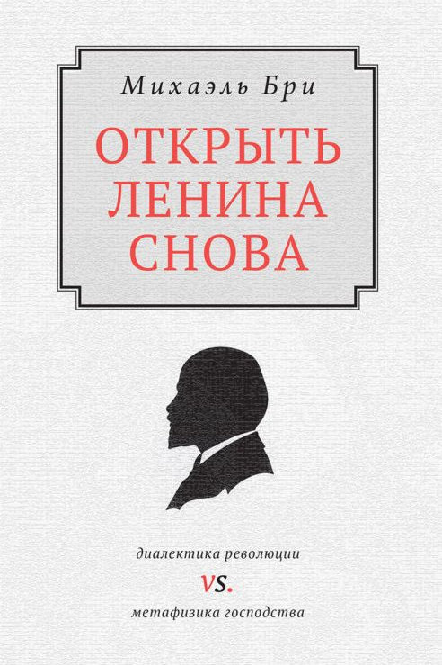 Михаэль Бри «Открыть Ленина снова. Диалектика революции vs. Метафизика господств