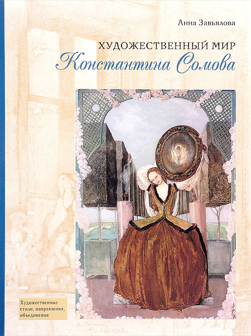 Анна Завьялова «Художественный мир Константина Сомова»