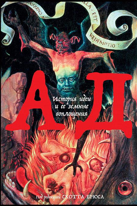 Скотт Брюс «Ад. История идеи и ее земные воплощения»
