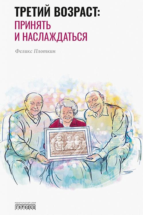 Феликс Плоткин «Третий возраст. Принять и наслаждаться»