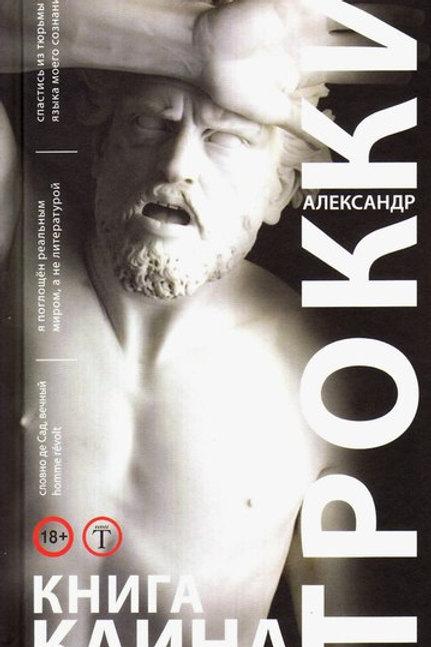 Александр Трокки «Книга Каина»